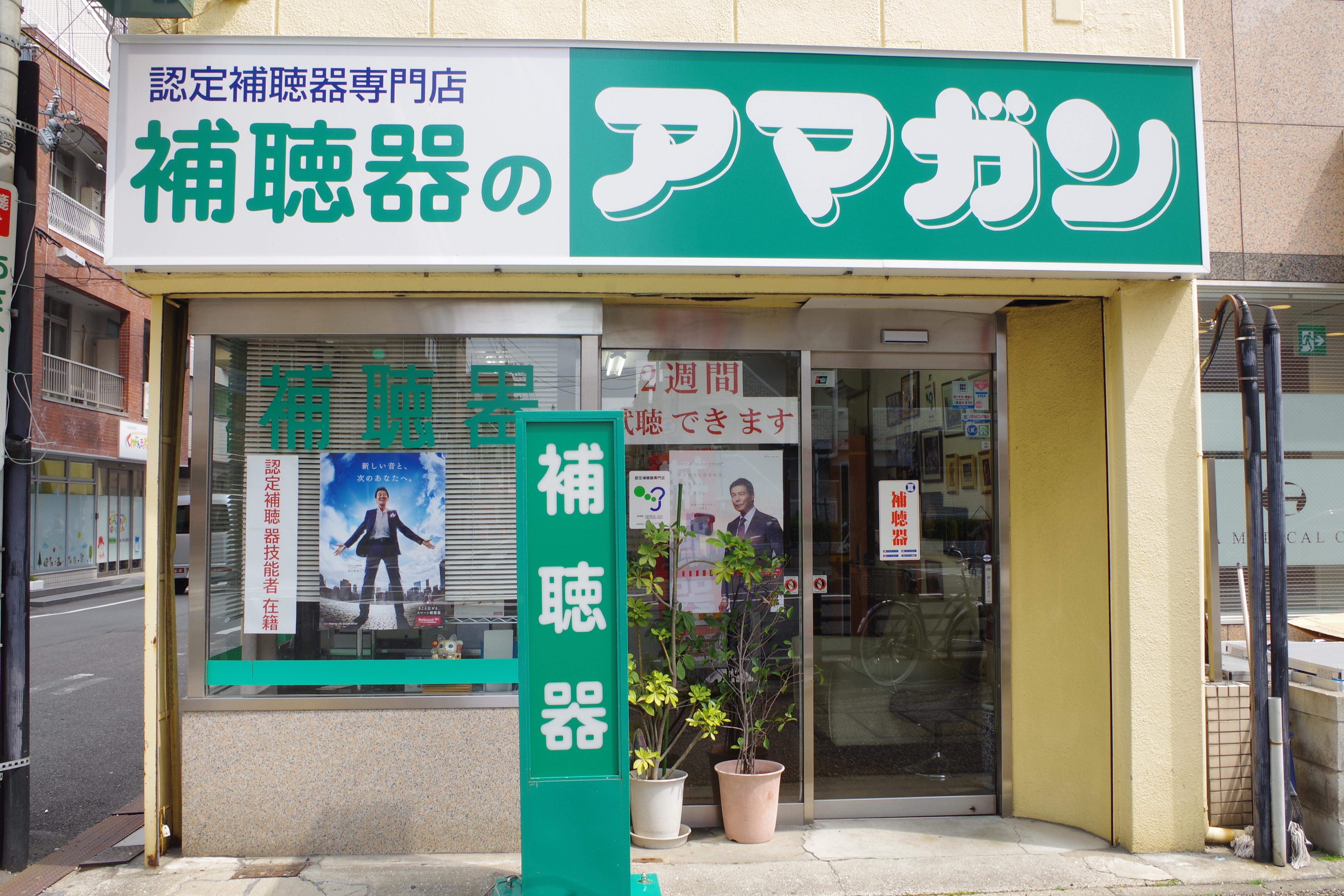 補聴器のアマガン尼崎店舗外観